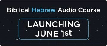 Biblical Hebrew Audio Course Launching June 1st