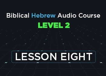 Biblical Hebrew Audio Course Level 2 Lesson 8