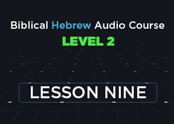 Biblical Hebrew Audio Course Level 2 Lesson 09