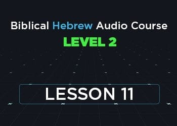 Biblical Hebrew Audio Course Level 2 Lesson 11