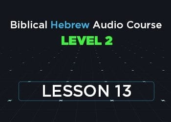 Biblical Hebrew Audio Course Level 2 Lesson 13