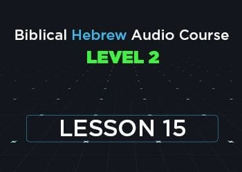Biblical Hebrew Audio Course Level 2 Lesson 15